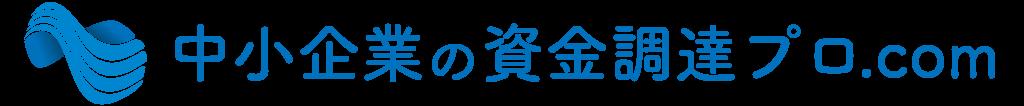 中小企業の資金調達comのロゴ